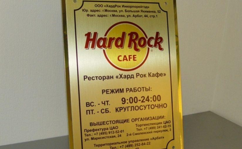Сделали табличку для Hard Rock кафе