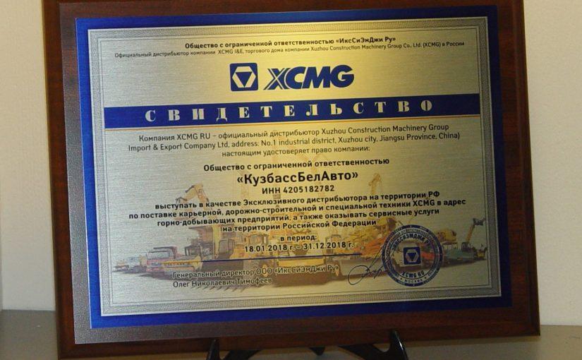 Свидетельство эксклюзивного дистрибьютора XCMG