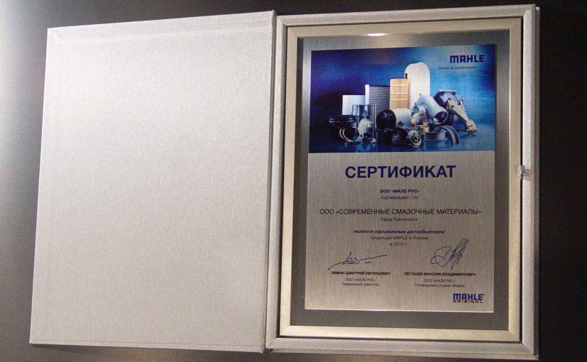 Сертификат официального дистрибьютора компании MAHLE