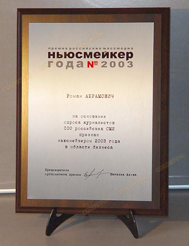 Плакетка Роману Абрамовичу