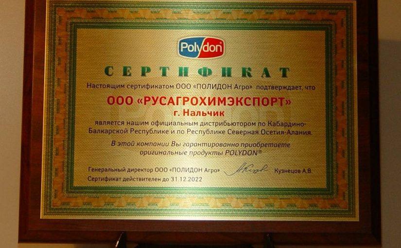 Сертификат официального дистрибьютора РУСАГРОХИМЭКСПОРТ