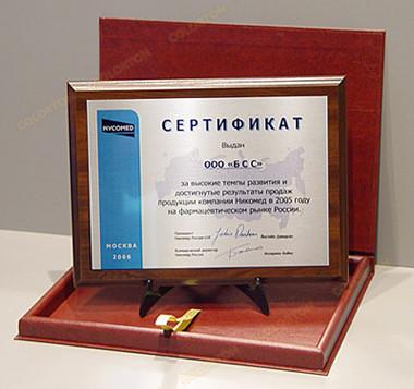 Сертификат от компании Nycomed