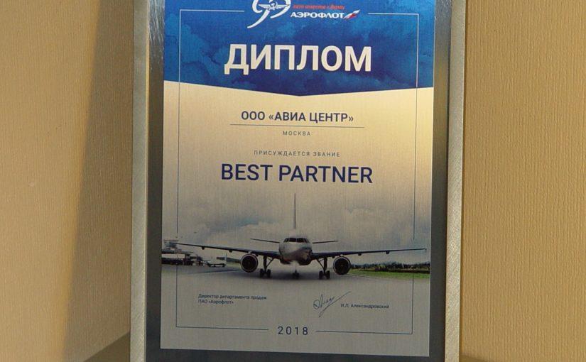 Диплом BEST PARTNER компании АЭРОФЛОТ