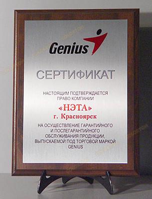 Дилерский сертификат от компании Genius
