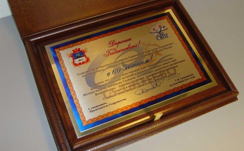 Поздравительный адрес с 60-летним юбилеем города подводников