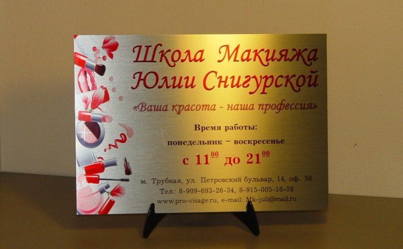 Металлическая табличка для школы макияжа