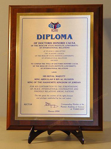 Диплом Королю Иордании Абдулле II