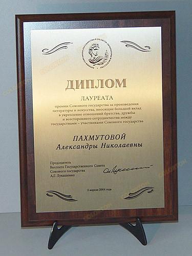 Диплом лауреата премии Союзного государства Пахмутовой