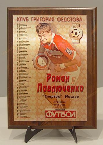 Наградная плакетка футболиста Романа Павлюченко