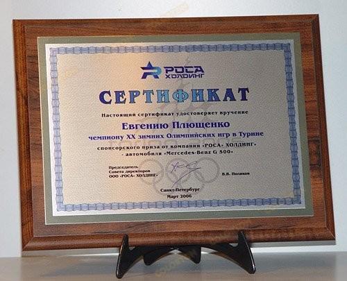 Сертификат чемпиону Олимпийских игр Евгению Плющенко