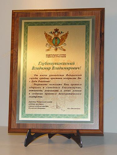 Поздравление Владимиру Владимировичу Путину