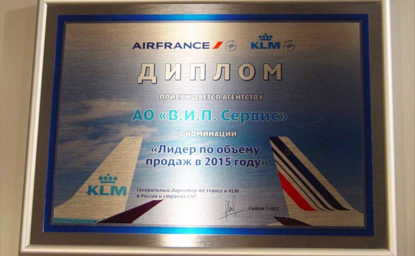 Диплом лучшему партнёру компаний Air France-KLM