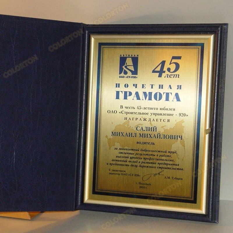 Почетная грамота водителю на 45 лет компании