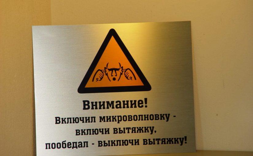 Табличка настенная об использовании микроволновки