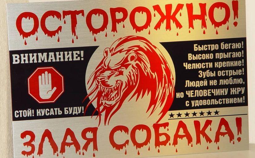 Металлическая табличка «злая собака» на забор