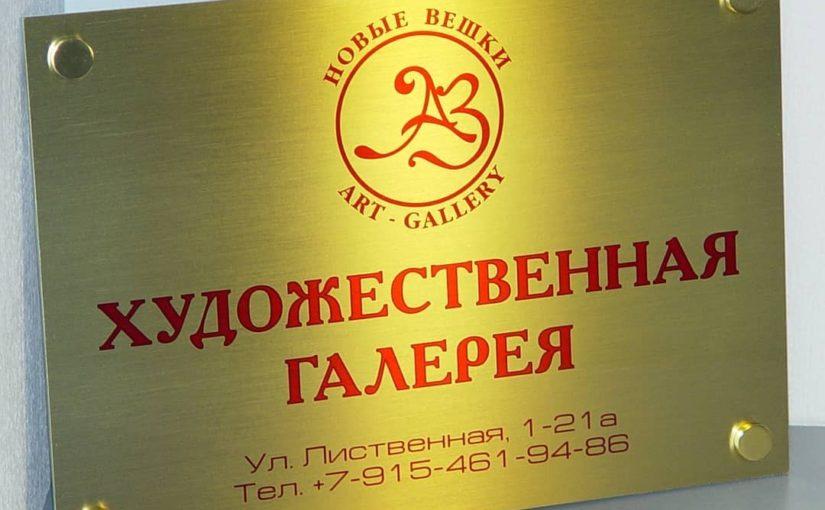 Металлическая табличка с защитой от выгорания и настенными держателями