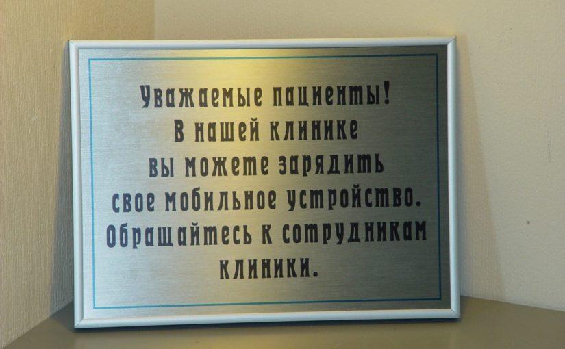 Информационная табличка в стоматологической клинике