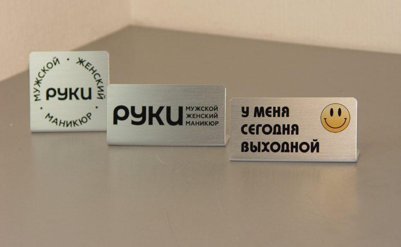 Настольные таблички для салона маникюра