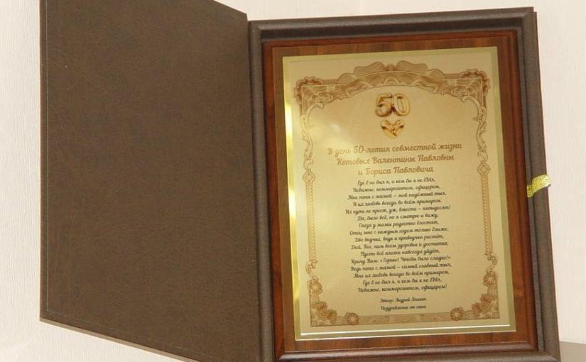 Поздравительный адрес на золотую свадьбу родителей