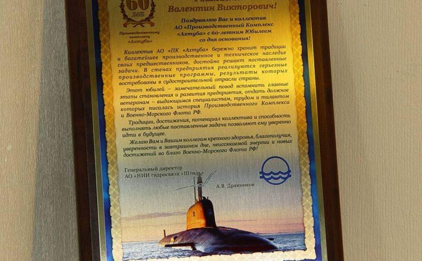 Поздравление с 60-летием произодственного комплекса «Ахтуба»