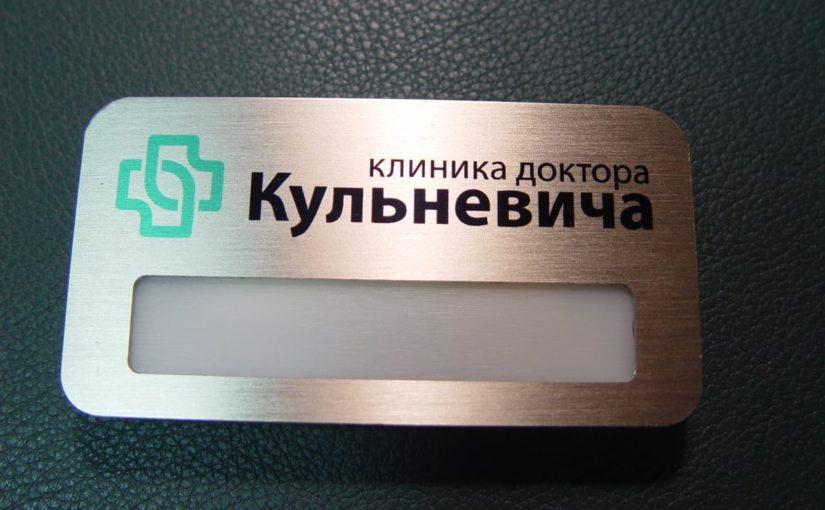 Бейджик для клиники доктора Кульневича
