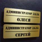 Бейджики на магните для администраторов зала