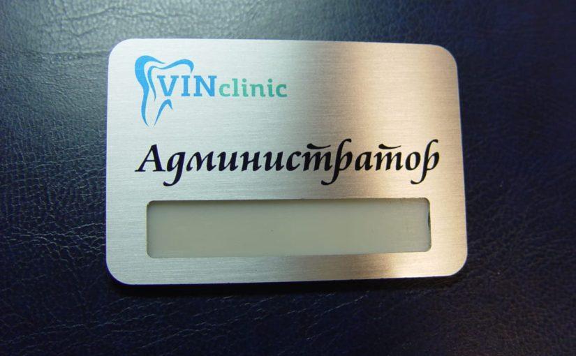 Бейджик для администратора клиники