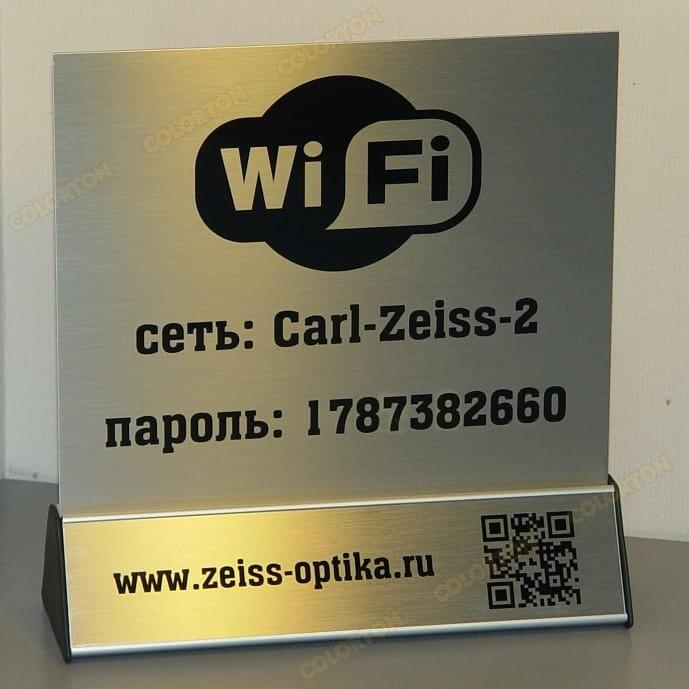 Табличка wi-fi для zeiss-optika.ru