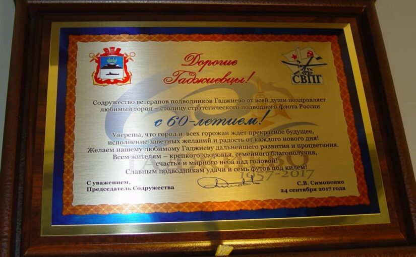Поздравление Гаджиевцев с 60-летием