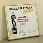 Диплом звезда театрала 2020