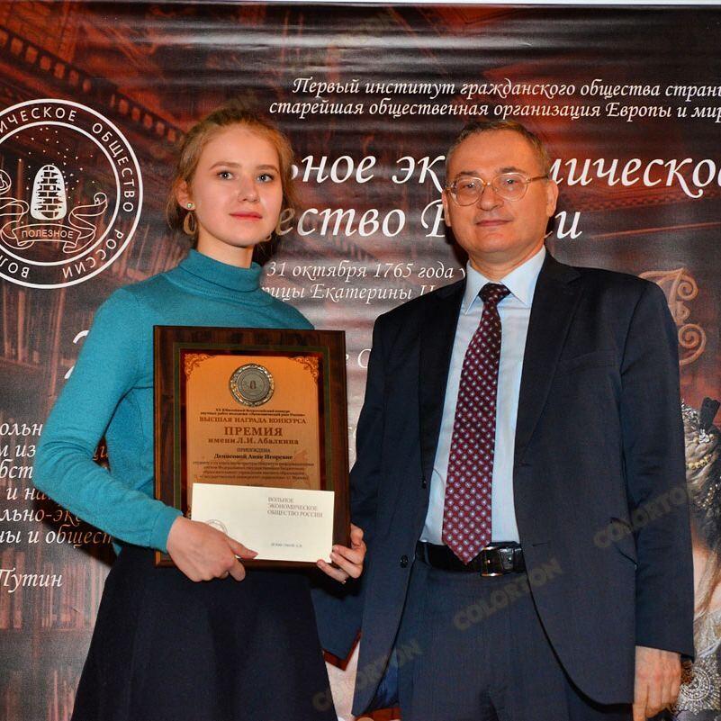 Диплом с премии имени Л.И.Абалкина