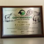 Сертификат спонсора проекта