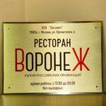 Табличка для ресторана «Воронеж»