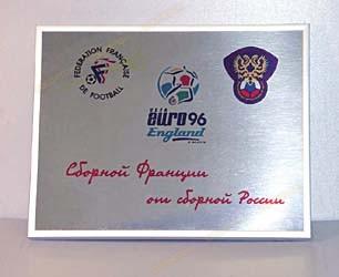Диплом от сборной России по футболу на день футбола