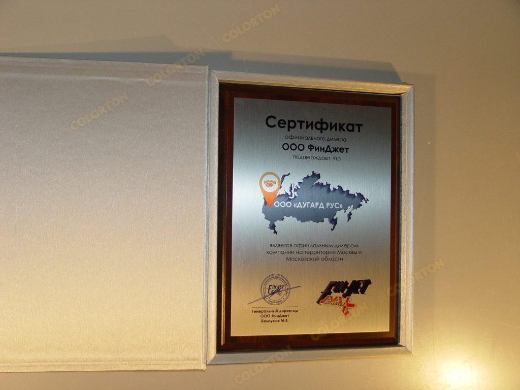 Изображение сертификата ФинДжет