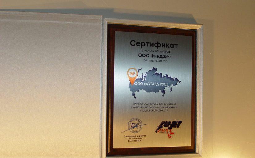 Сертификат официального дилера на металле