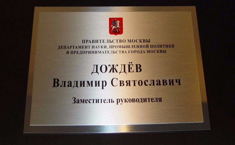 Металлическая табличка на дверь кабинета