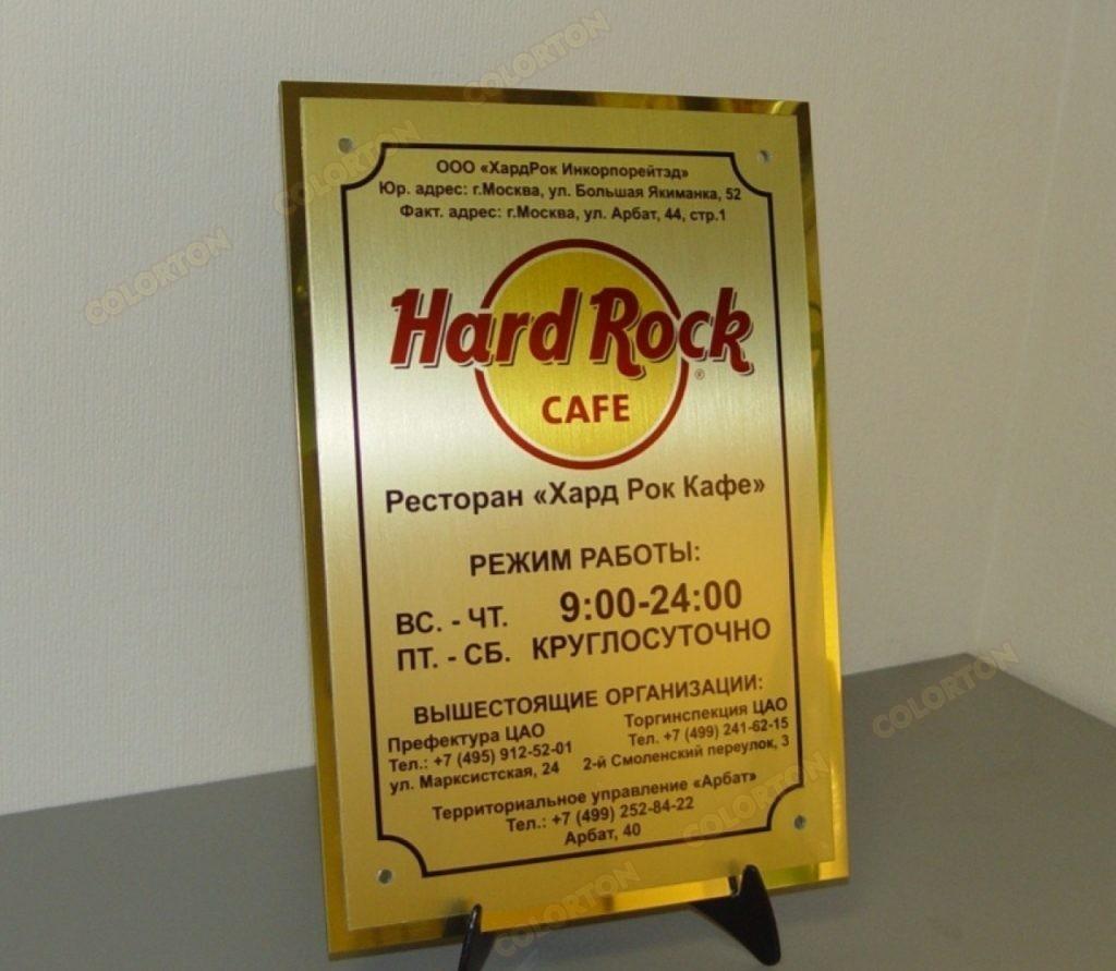 Изображение уличной таблички HardRock