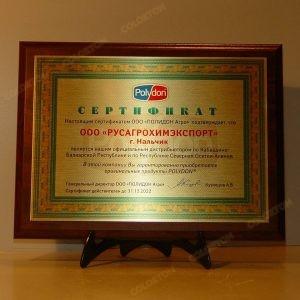 Изображение сертификата Русагрохимэкспорт