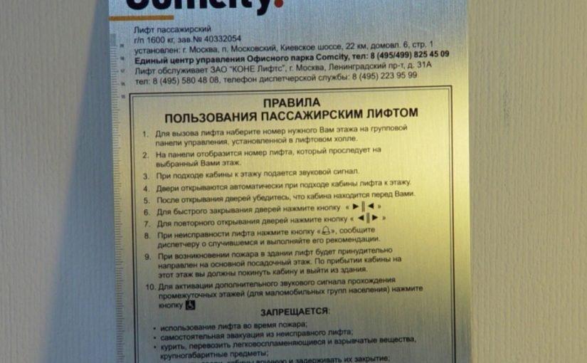 Металлическая табличка в лифт. Смотреть образцы, изготовление на заказ
