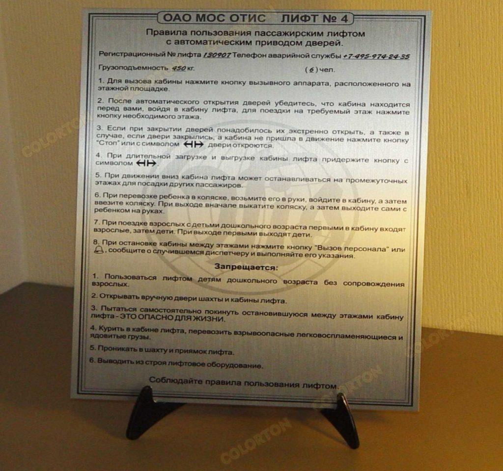 Изображение таблички в лифт b83a3ffce42b5e5be7564f56f2ffc9c9_1280x1200_