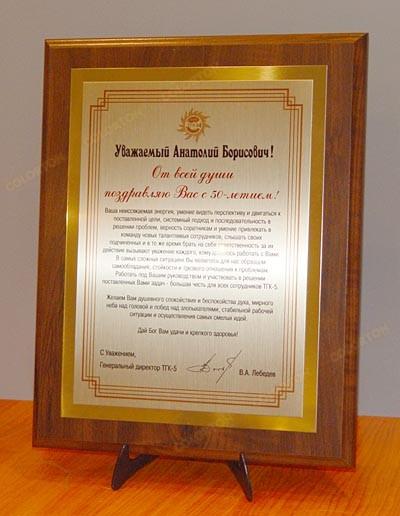 Наградная плакетка Анатолию Чубайсу