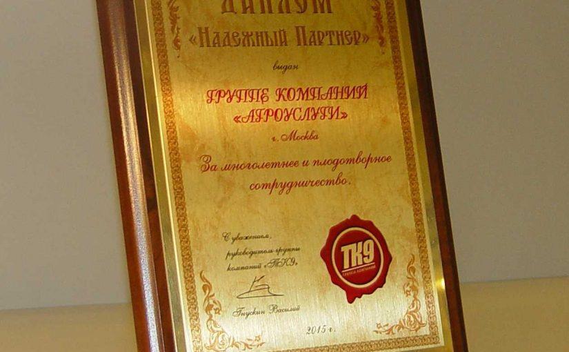 Диплом НАДЕЖНЫЙ ПАРТНЕР компании ТК9