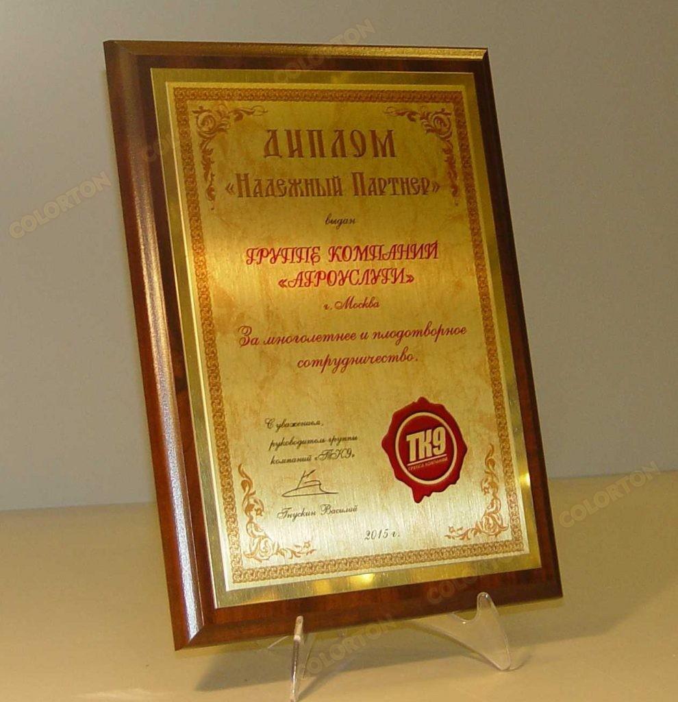 Изображение диплома НАДЕЖНЫЙ ПАРТНЕР ТК9