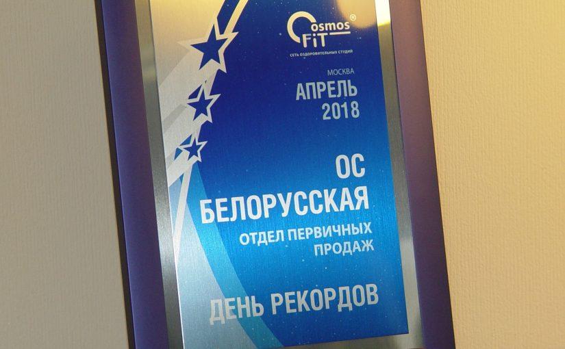 Диплом ДЕНЬ РЕКОРДОВ компании CosmosFit
