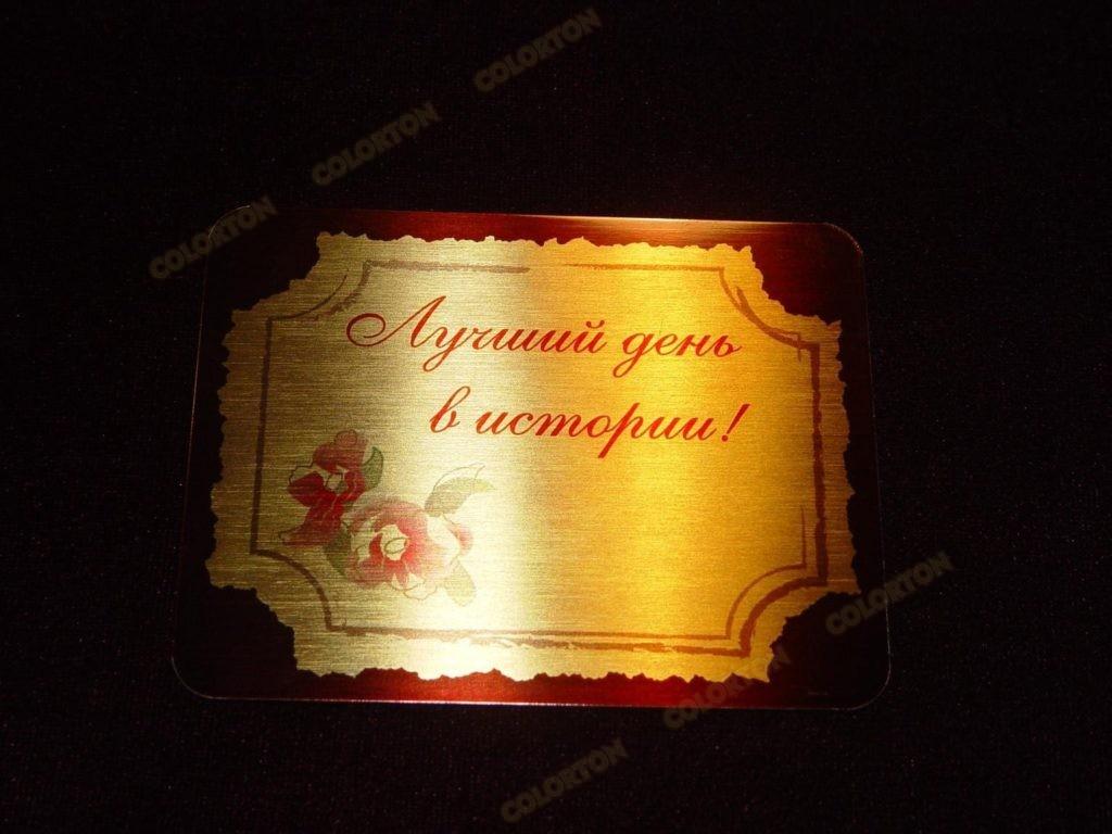 Изображение шильд на подарок