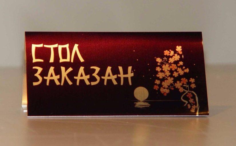 """Металлическая табличка-домик """"Стол заказан"""" двухсторонняя"""