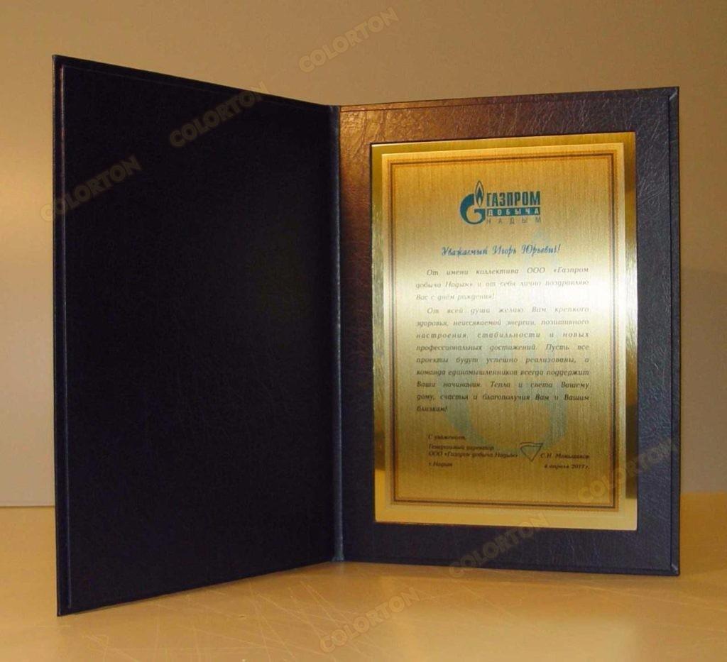 Изображение адресной папки Газпрому открытой