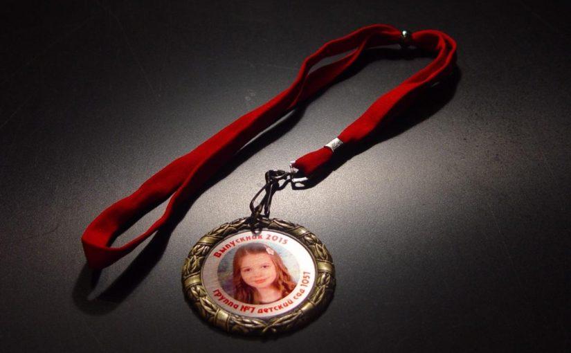 Медали для выпускников школ, детских садов и других учебных заведений