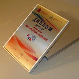 Изображение диплома партнера III Форума и Выставки Энергоэффективное Подмосковье